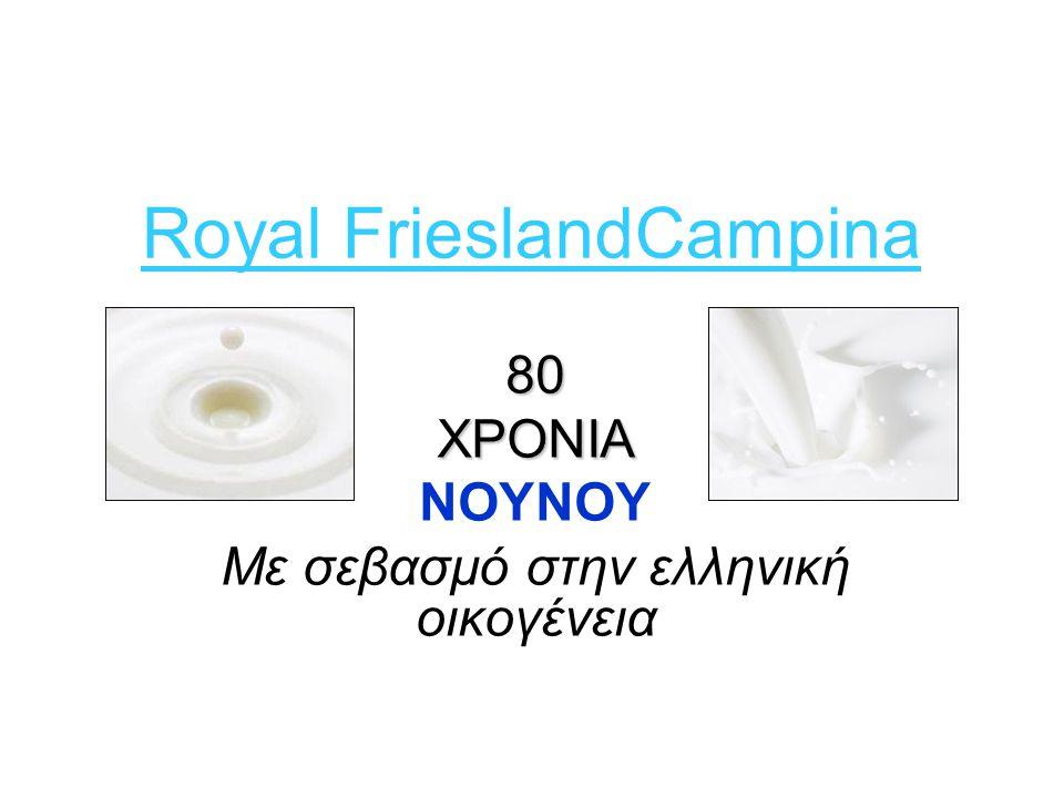 Royal FrieslandCampina 80ΧΡΟΝΙΑ ΝΟΥΝΟΥ Με σεβασμό στην ελληνική οικογένεια