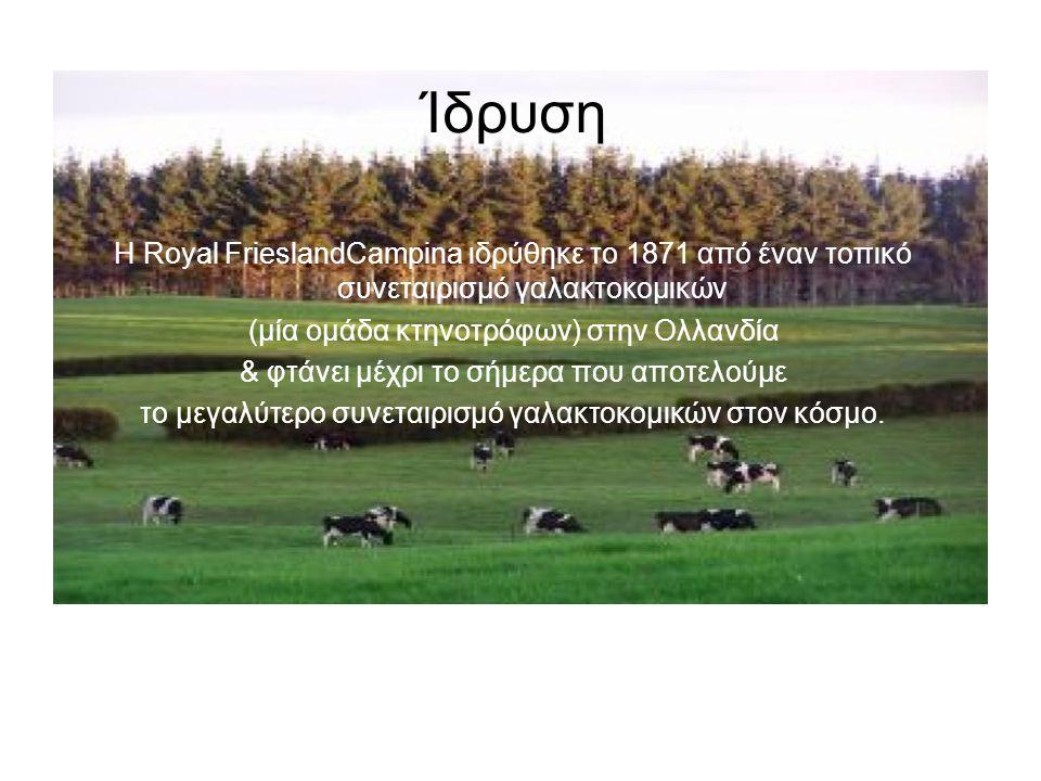 Ίδρυση Η Royal FrieslandCampina ιδρύθηκε το 1871 από έναν τοπικό συνεταιρισμό γαλακτοκομικών (μία ομάδα κτηνοτρόφων) στην Ολλανδία & φτάνει μέχρι το σ