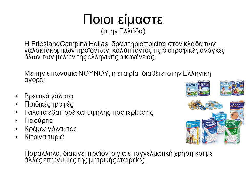 Ποιοι είμαστε (στην Ελλάδα) H FrieslandCampina Hellas δραστηριοποιείται στον κλάδο των γαλακτοκομικών προϊόντων, καλύπτοντας τις διατροφικές ανάγκες ό