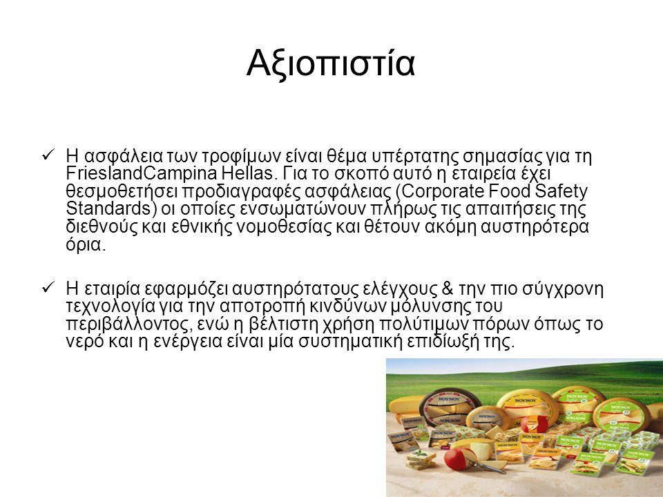 Αξιοπιστία  Η ασφάλεια των τροφίμων είναι θέμα υπέρτατης σημασίας για τη FrieslandCampina Hellas. Για το σκοπό αυτό η εταιρεία έχει θεσμοθετήσει προδ