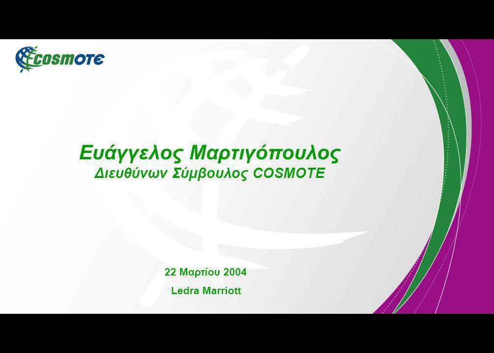 Ευάγγελος Μαρτιγόπουλος Διευθύνων Σύμβουλος COSMOTE 22 Μαρτίου 2004 Ledra Marriott
