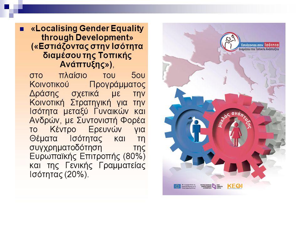  «Localising Gender Equality through Development» («Εστιάζοντας στην Ισότητα διαμέσου της Τοπικής Ανάπτυξης»), στο πλαίσιο του 5ου Κοινοτικού Προγράμ