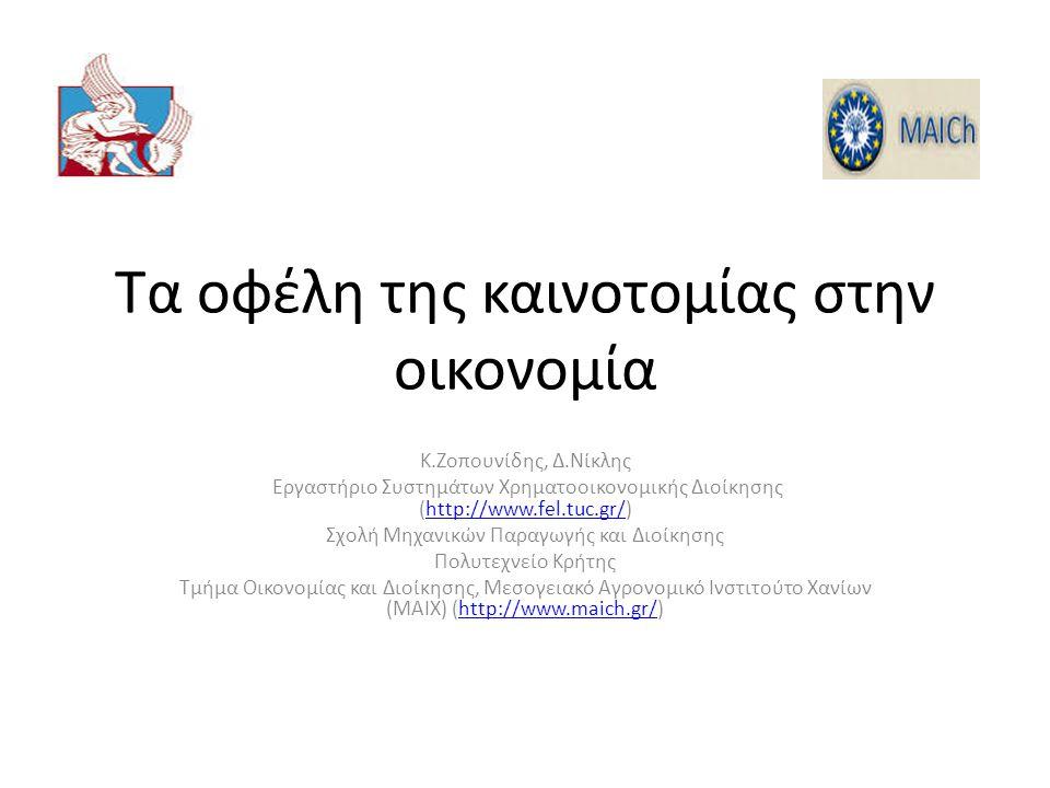 Τα οφέλη της καινοτομίας στην οικονομία Κ.Ζοπουνίδης, Δ.Νίκλης Εργαστήριο Συστημάτων Χρηματοοικονομικής Διοίκησης (http://www.fel.tuc.gr/)http://www.fel.tuc.gr/ Σχολή Μηχανικών Παραγωγής και Διοίκησης Πολυτεχνείο Κρήτης Τμήμα Οικονομίας και Διοίκησης, Μεσογειακό Αγρονομικό Ινστιτούτο Χανίων (ΜΑΙΧ) (http://www.maich.gr/)http://www.maich.gr/