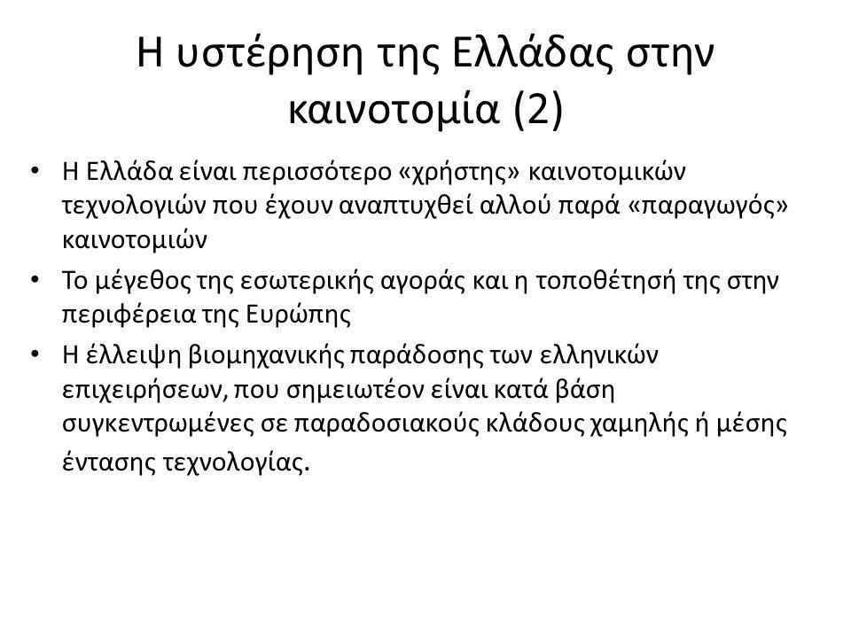 Η υστέρηση της Ελλάδας στην καινοτομία (2) • Η Ελλάδα είναι περισσότερο «χρήστης» καινοτομικών τεχνολογιών που έχουν αναπτυχθεί αλλού παρά «παραγωγός» καινοτομιών • Το μέγεθος της εσωτερικής αγοράς και η τοποθέτησή της στην περιφέρεια της Ευρώπης • Η έλλειψη βιομηχανικής παράδοσης των ελληνικών επιχειρήσεων, που σημειωτέον είναι κατά βάση συγκεντρωμένες σε παραδοσιακούς κλάδους χαμηλής ή μέσης έντασης τεχνολογίας.