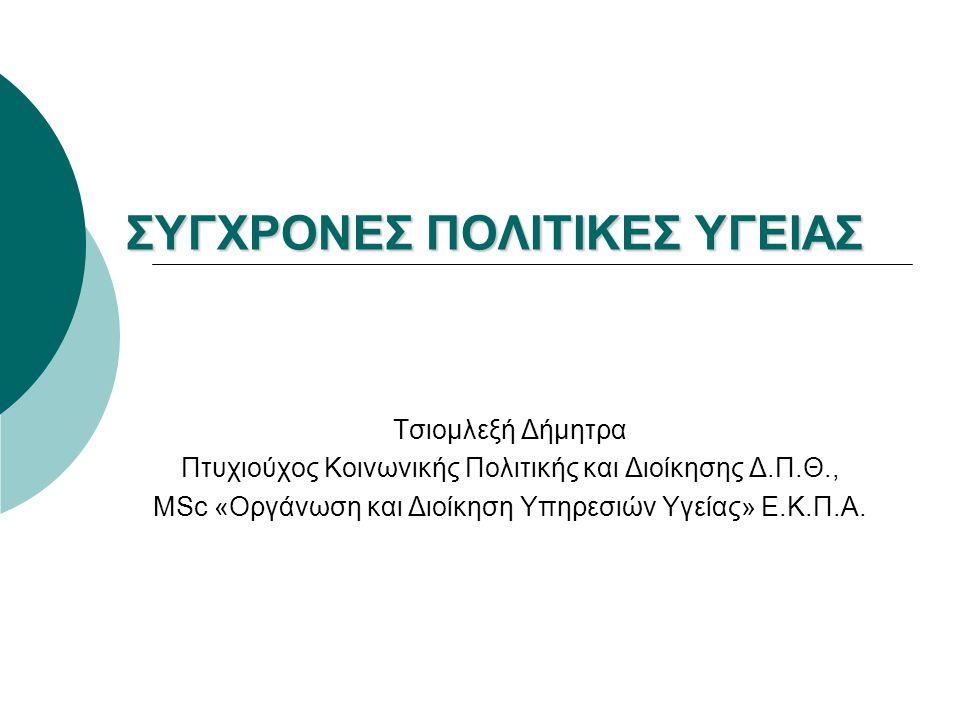 Δομή Παρουσίασης  Συστήματα Υγείας Διεθνώς και στην Ελλάδα:  Αγαθό υγεία: Δημόσιο ή Ιδιωτικό  Πολιτικές Υγείας  Δείκτες Υγείας  Οργάνωση και διοίκηση οργανισμών υγείας:  Γενικές αρχές οργάνωσης και διοίκησης υπηρεσιών υγείας  Διοικητική αναδιοργάνωση Ε.Σ.Υ.