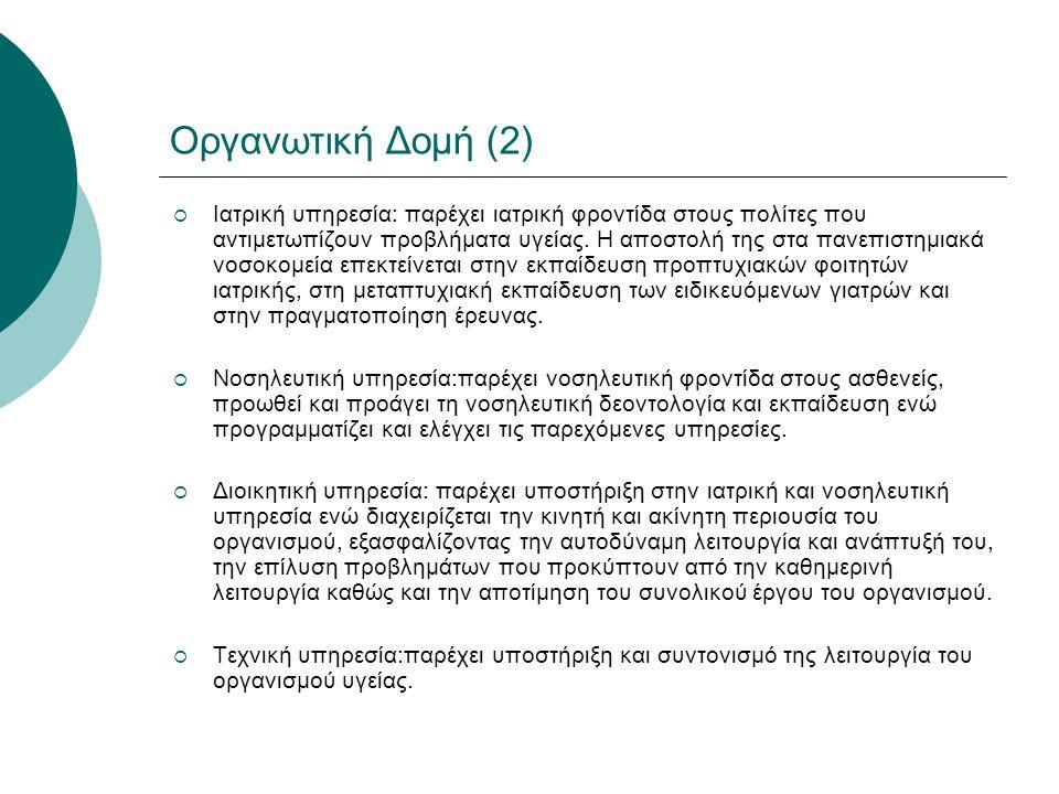 Οργανωτική Δομή (2)  Ιατρική υπηρεσία: παρέχει ιατρική φροντίδα στους πολίτες που αντιμετωπίζουν προβλήματα υγείας. Η αποστολή της στα πανεπιστημιακά