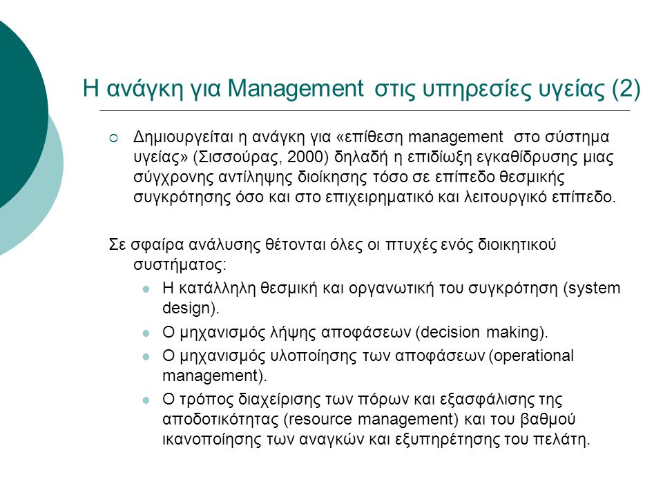 Η ανάγκη για Management στις υπηρεσίες υγείας (2)  Δημιουργείται η ανάγκη για «επίθεση management στο σύστημα υγείας» (Σισσούρας, 2000) δηλαδή η επιδ
