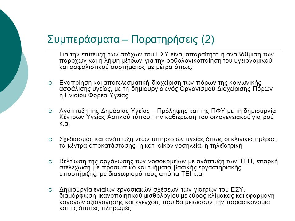 Συμπεράσματα – Παρατηρήσεις (2) Για την επίτευξη των στόχων του ΕΣΥ είναι απαραίτητη η αναβάθμιση των παροχών και η λήψη μέτρων για την ορθολογικοποίη