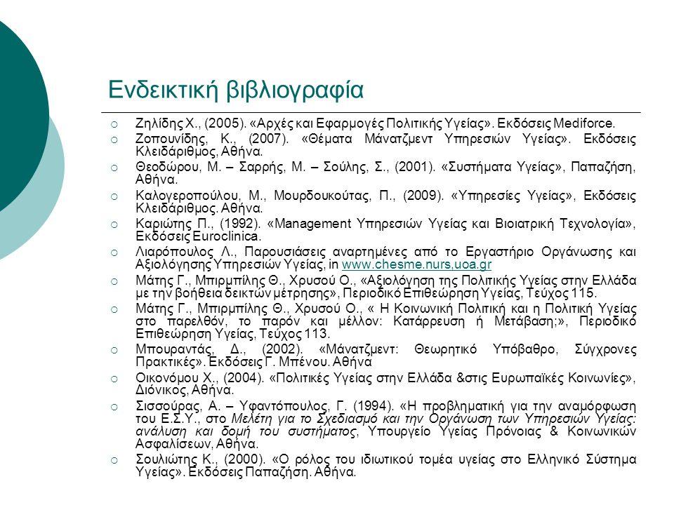 Ενδεικτική βιβλιογραφία  Ζηλίδης Χ., (2005). «Αρχές και Εφαρμογές Πολιτικής Υγείας». Εκδόσεις Mediforce.  Ζοπουνίδης, Κ., (2007). «Θέματα Μάνατζμεντ