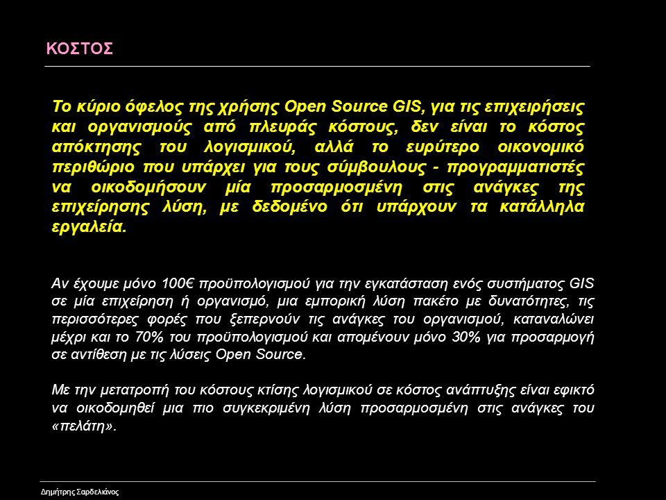 ΚΟΣΤΟΣ Αν έχουμε μόνο 100€ προϋπολογισμού για την εγκατάσταση ενός συστήματος GIS σε μία επιχείρηση ή οργανισμό, μια εμπορική λύση πακέτο με δυνατότητ