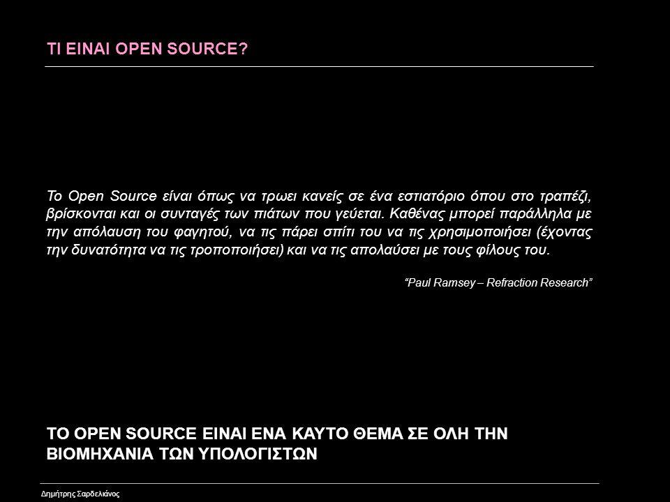 Δημήτρης Σαρδελιάνος ΚΑΙΝΟΤΟΜΙΑ • Είναι γεγονός οι κοινότητες και τα έργα Open Source αναπτύσσουν την καινοτομία.