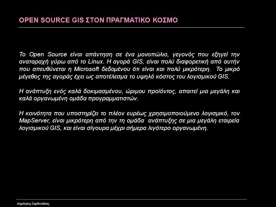 Τα GIS είναι πολύπλοκη τεχνολογία με μία προκλητική καμπύλη εκμάθησης Δημήτρης Σαρδελιάνος ΚΟΙΝΟΤΗΤΑ - ΥΠΟΣΤΗΡΙΞΗ Open Source.Εμπορικό GIS Μεγάλη κοινότητα προσανατολισμένη στον τελικό χρήστη και στην επίλυση προβλημάτων που αφορούν την δημιουργία τελικών προϊόντων.
