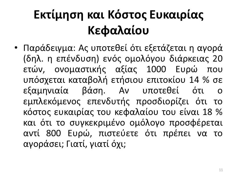 Εκτίμηση και Κόστος Ευκαιρίας Κεφαλαίου • Παράδειγμα: Ας υποτεθεί ότι εξετάζεται η αγορά (δηλ. η επένδυση) ενός ομολόγου διάρκειας 20 ετών, ονομαστική