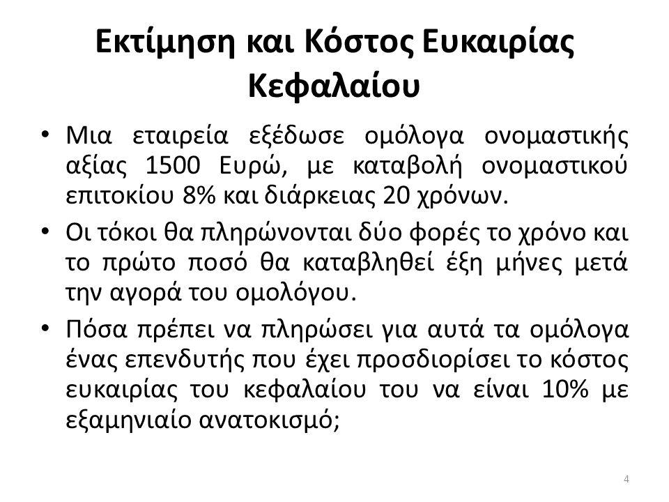 Εκτίμηση και Κόστος Ευκαιρίας Κεφαλαίου • Μια εταιρεία εξέδωσε ομόλογα ονομαστικής αξίας 1500 Ευρώ, με καταβολή ονομαστικού επιτοκίου 8% και διάρκειας