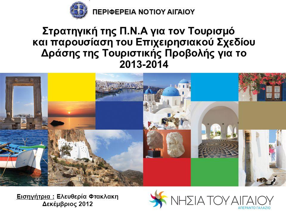 Στρατηγική της Π.Ν.Α για τον Τουρισμό και παρουσίαση του Επιχειρησιακού Σχεδίου Δράσης της Τουριστικής Προβολής για το 2013-2014 Εισηγήτρια : Ελευθερί