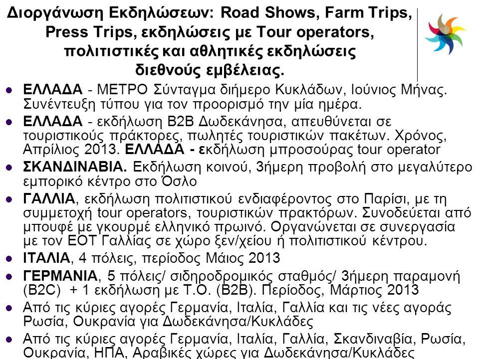Διοργάνωση Εκδηλώσεων: Road Shows, Farm Trips, Press Trips, εκδηλώσεις με Tour operators, πολιτιστικές και αθλητικές εκδηλώσεις διεθνούς εμβέλειας. 