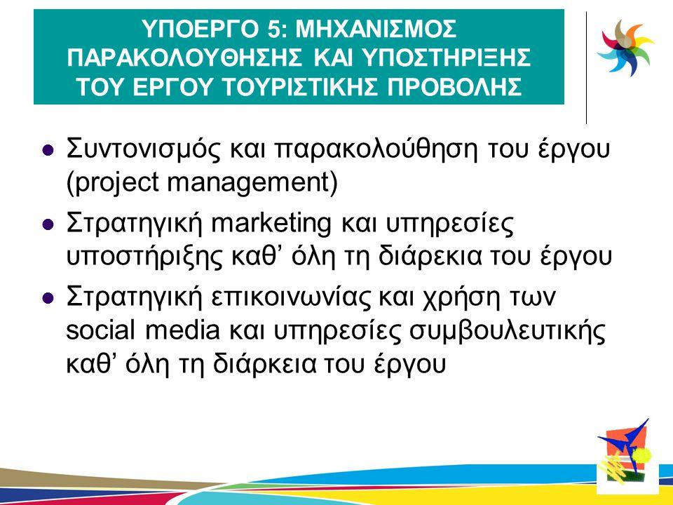 ΥΠΟΕΡΓΟ 5: ΜΗΧΑΝΙΣΜΟΣ ΠΑΡΑΚΟΛΟΥΘΗΣΗΣ ΚΑΙ ΥΠΟΣΤΗΡΙΞΗΣ ΤΟΥ ΕΡΓΟΥ ΤΟΥΡΙΣΤΙΚΗΣ ΠΡΟΒΟΛΗΣ  Συντονισμός και παρακολούθηση του έργου (project management)  Σ