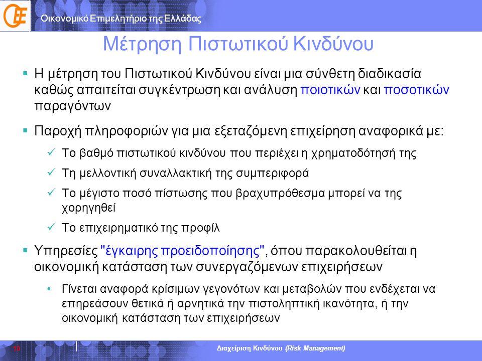 Οικονομικό Επιμελητήριο της Ελλάδας Διαχείριση Κινδύνου (Risk Management) Μέτρηση Πιστωτικού Κινδύνου  Η μέτρηση του Πιστωτικού Κινδύνου είναι μια σύ