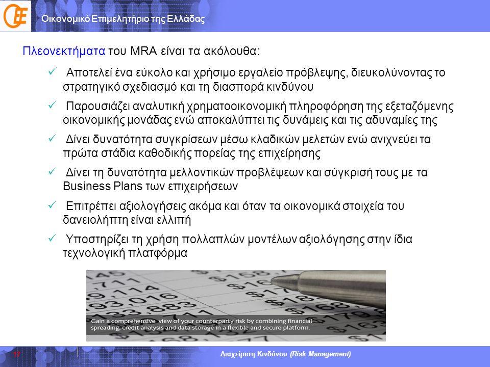 Οικονομικό Επιμελητήριο της Ελλάδας Διαχείριση Κινδύνου (Risk Management) Πλεονεκτήματα του MRA είναι τα ακόλουθα:  Αποτελεί ένα εύκολο και χρήσιμο ε