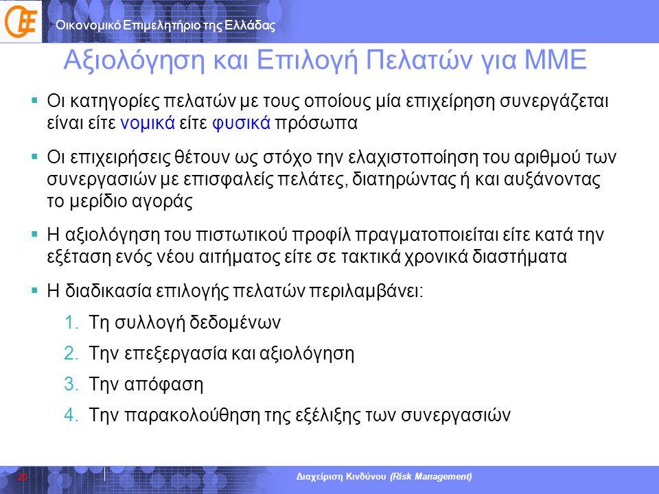 Οικονομικό Επιμελητήριο της Ελλάδας Διαχείριση Κινδύνου (Risk Management) Αξιολόγηση και Επιλογή Πελατών για ΜΜΕ  Οι κατηγορίες πελατών με τους οποίο