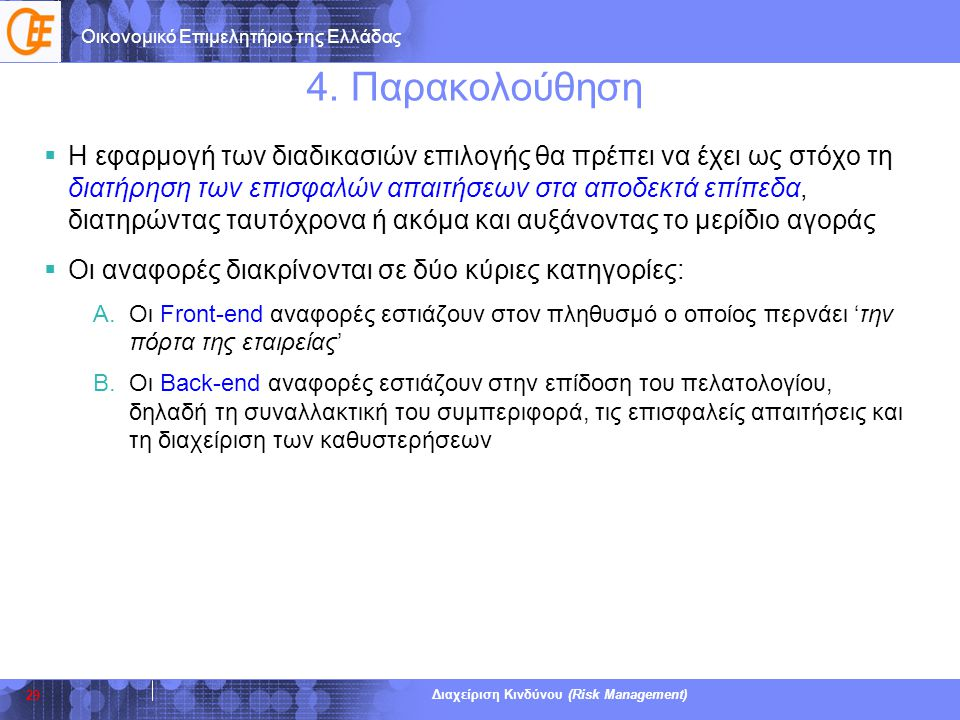 Οικονομικό Επιμελητήριο της Ελλάδας Διαχείριση Κινδύνου (Risk Management) 4. Παρακολούθηση  Η εφαρμογή των διαδικασιών επιλογής θα πρέπει να έχει ως