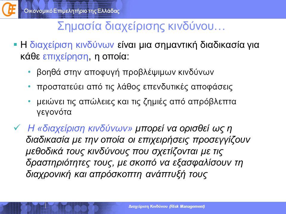 Οικονομικό Επιμελητήριο της Ελλάδας Διαχείριση Κινδύνου (Risk Management) Αποτέλεσμα Διαδικασίας  Αρχικά διαμορφώνεται η βαθμολογία και στη συνέχεια γίνεται η κατάταξη σε μία ζώνη κινδύνου (διαβάθμιση)  Η βαθμολογία προκύπτει από ειδικές κάρτες πιστοληπτικής βαθμολόγησης, βάσει των προηγούμενων μεθόδων 25