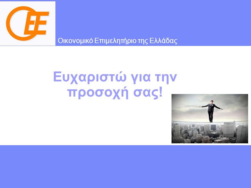 Οικονομικό Επιμελητήριο της Ελλάδας Ευχαριστώ για την προσοχή σας!