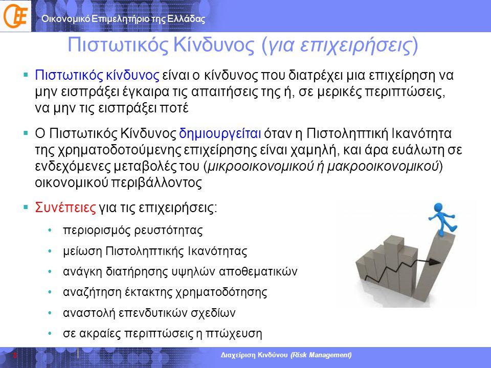Οικονομικό Επιμελητήριο της Ελλάδας Διαχείριση Κινδύνου (Risk Management) Διαβάθμιση και Μέτρηση του Πιστωτικού Κινδύνου  Δημιουργία εφαρμογών πρόβλεψης της συναλλακτικής συμπεριφοράς του πελατολογίου μιας επιχείρησης •Κατάταξη των πελατών μιας επιχείρησης βάσει της Πιστοληπτικής τους Ικανότητας σε βαθμίδες (rating ή score), συνοδευόμενη από την αντίστοιχη πρόβλεψη ασυνέπειας •Το πλήθος των κατηγοριών διαβάθμισης ορίζεται βάσει της αναμενόμενης πιθανότητας μη αποπληρωμής (expected default probability) ή από την προκύπτουσα ζημιά λόγω μη αποπληρωμής (loss given default / expected loss)  Έτσι η επιχείρηση είναι σε θέση να κατανείμει τις χρηματοδοτήσεις της σε ζώνες πιστοληπτικής ικανότητας, άρα σε ζώνες συγκεκριμένου κινδύνου και συνεπώς σε συγκεκριμένη επισφάλεια  Εφαρμογή τεχνικών αποτύπωσης του βαθμού επηρεασμού της επιχείρησης από την ανωτέρω συμπεριφορά •Ύπαρξη διαφόρων εφαρμογών που μετρούν την ''αξία σε κίνδυνο'' (VaR), οι οποίες χρησιμοποιούνται, κυρίως, από τις Τράπεζες και τις μεγάλες επιχειρήσεις 9