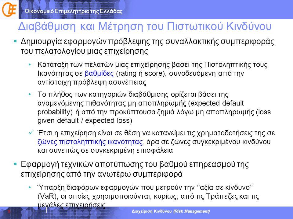 Οικονομικό Επιμελητήριο της Ελλάδας Διαχείριση Κινδύνου (Risk Management) Μέτρηση Πιστωτικού Κινδύνου  Η μέτρηση του Πιστωτικού Κινδύνου είναι μια σύνθετη διαδικασία καθώς απαιτείται συγκέντρωση και ανάλυση ποιοτικών και ποσοτικών παραγόντων  Παροχή πληροφοριών για μια εξεταζόμενη επιχείρηση αναφορικά με:  Το βαθμό πιστωτικού κινδύνου που περιέχει η χρηματοδότησή της  Τη μελλοντική συναλλακτική της συμπεριφορά  Το μέγιστο ποσό πίστωσης που βραχυπρόθεσμα μπορεί να της χορηγηθεί  Το επιχειρηματικό της προφίλ  Υπηρεσίες έγκαιρης προειδοποίησης , όπου παρακολουθείται η οικονομική κατάσταση των συνεργαζόμενων επιχειρήσεων •Γίνεται αναφορά κρίσιμων γεγονότων και μεταβολών που ενδέχεται να επηρεάσουν θετικά ή αρνητικά την πιστοληπτική ικανότητα, ή την οικονομική κατάσταση των επιχειρήσεων 10