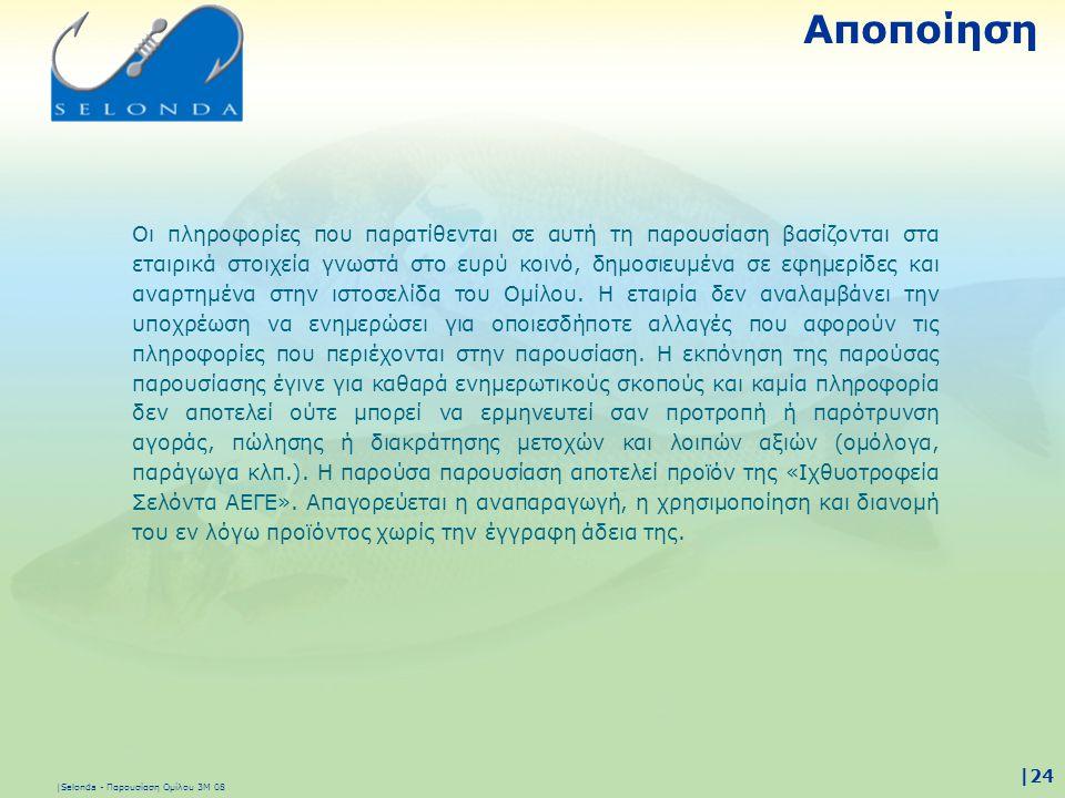 |Selonda - Παρουσίαση Ομίλου 3Μ 08 |24 Αποποίηση Οι πληροφορίες που παρατίθενται σε αυτή τη παρουσίαση βασίζονται στα εταιρικά στοιχεία γνωστά στο ευρ