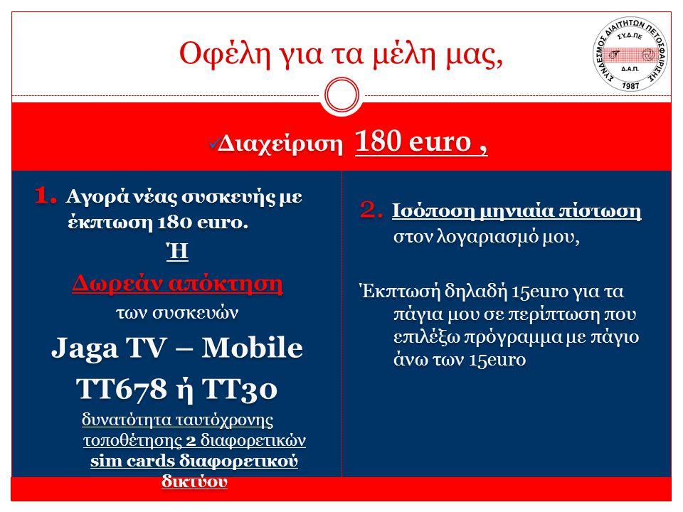  Διαχείριση 180 euro, Οφέλη για τα μέλη μας, 1. Αγορά νέας συσκευής με έκπτωση 180 euro.