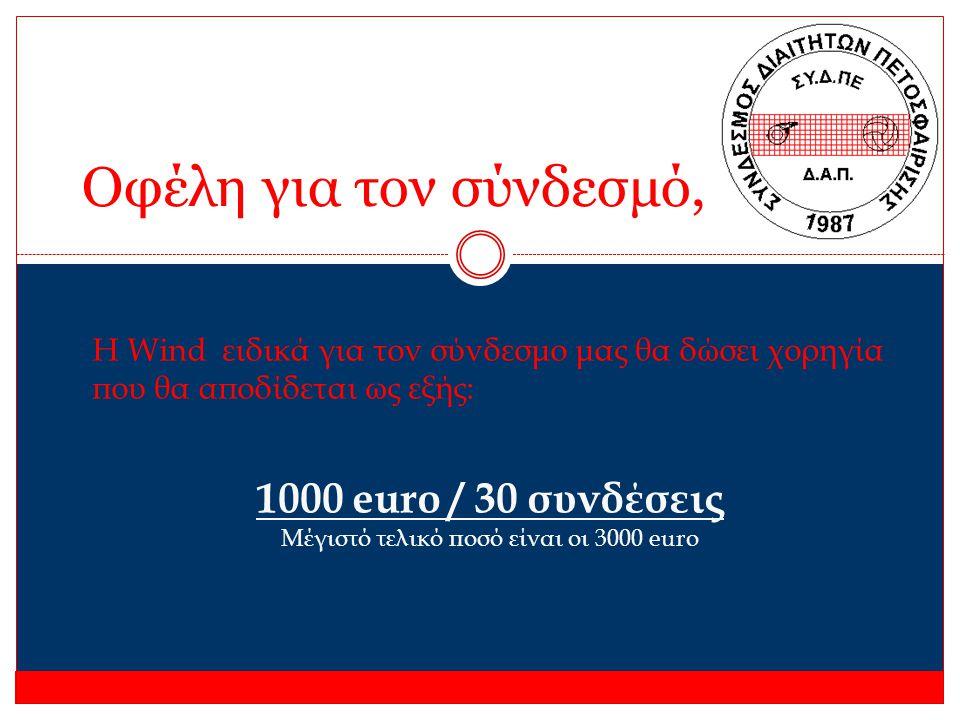 Οφέλη για τον σύνδεσμό, Η Wind ειδικά για τον σύνδεσμο μας θα δώσει χορηγία που θα αποδίδεται ως εξής: 1000 euro / 30 συνδέσεις Μέγιστό τελικό ποσό είναι οι 3000 euro