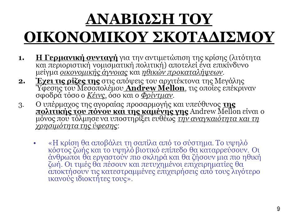 20 Μύθος Νο 4: ΤΟ ΕΛΛΗΝΙΚΟ ΚΡΑΤΟΣ ΚΑΝΕΙ ΜΕΓΑΛΕΣ ΔΑΠΑΝΕΣ •Δεκαετία 1997- 2007: ο μέσος όρος των δημοσίων δαπανών στην Ελλάδα είναι 45,2% του ΑΕΠ.