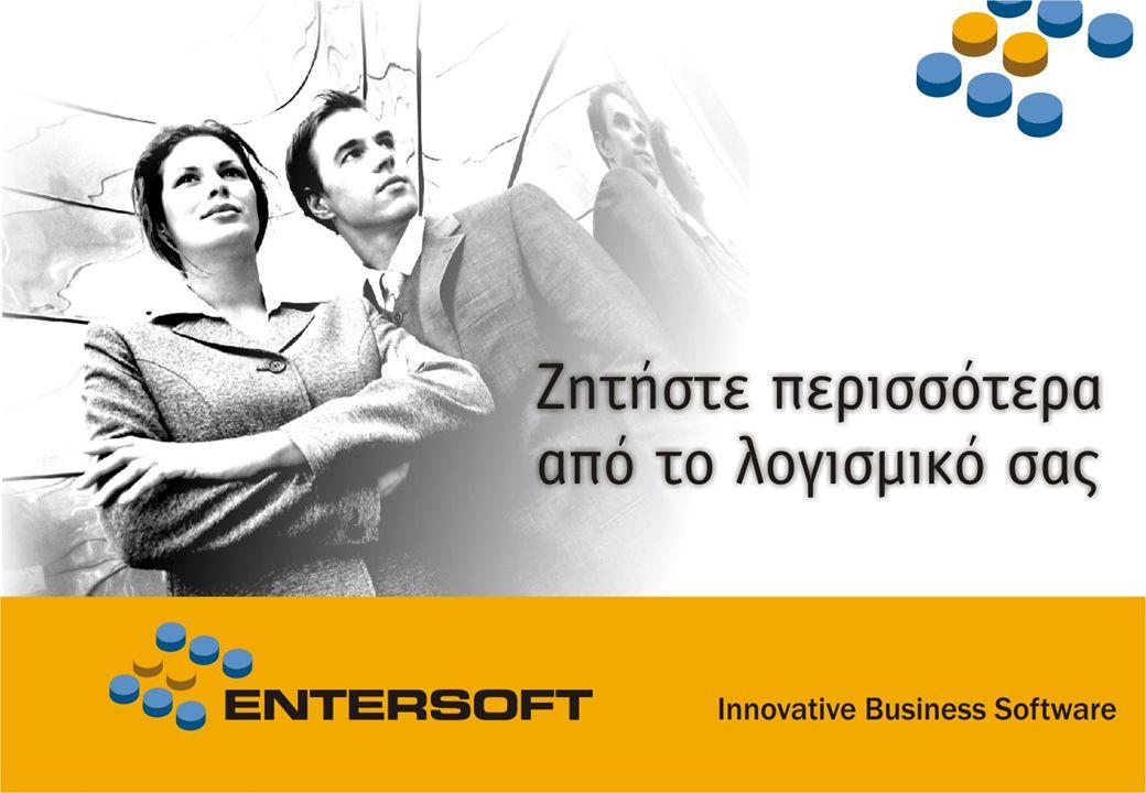 H Εταιρεία Η Entersoft είναι μια καινοτομική εταιρεία πληροφορικής που ειδικεύεται στην παραγωγή προηγμένων και αξιόπιστων πληροφορικών συστημάτων και την παροχή ποιοτικών υπηρεσιών για επιχειρήσεις.