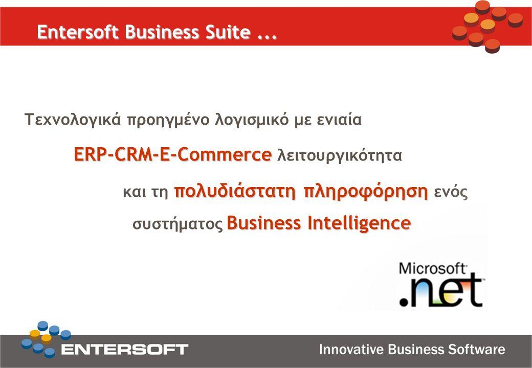 Τεχνολογικά προηγμένο λογισμικό με ενιαία ERP-CRM-E-Commerce ERP-CRM-E-Commerce λειτουργικότητα πολυδιάστατη πληροφόρηση Business Intelligence και τη