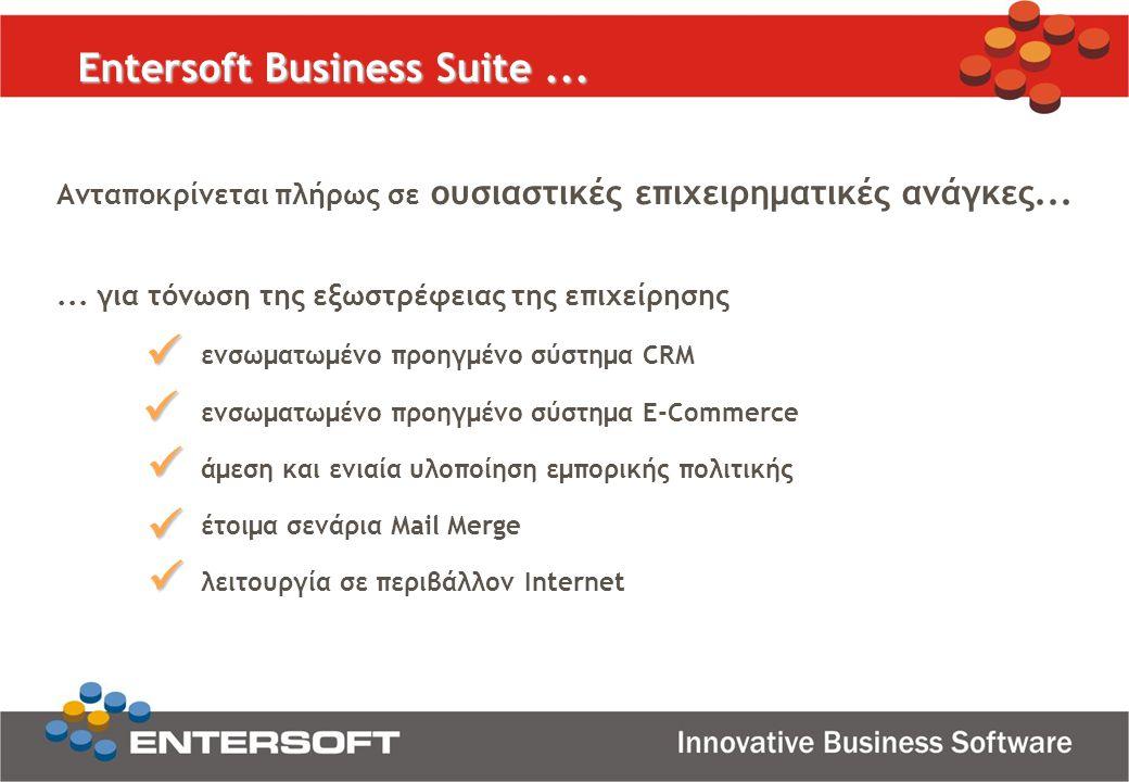 Ανταποκρίνεται πλήρως σε ουσιαστικές επιχειρηματικές ανάγκες... Entersoft Business Suite...... για τόνωση της εξωστρέφειας της επιχείρησης ενσωματωμέν