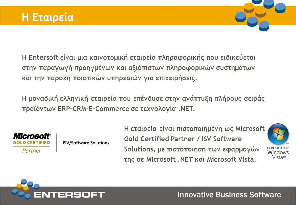 H Εταιρεία Η Entersoft είναι μια καινοτομική εταιρεία πληροφορικής που ειδικεύεται στην παραγωγή προηγμένων και αξιόπιστων πληροφορικών συστημάτων και
