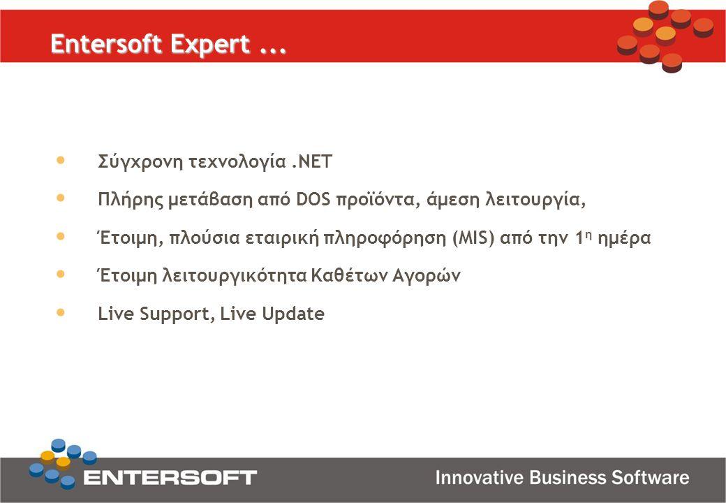 • Σύγχρονη τεχνολογία.NET • Πλήρης μετάβαση από DOS προϊόντα, άμεση λειτουργία, • Έτοιμη, πλούσια εταιρική πληροφόρηση (MIS) από την 1 η ημέρα • Έτοιμ