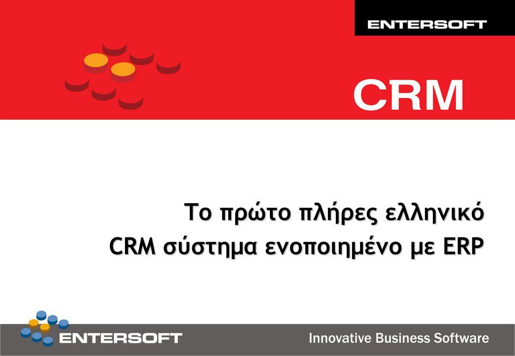 Το πρώτο πλήρες ελληνικό CRM σύστημα ενοποιημένο με ERP