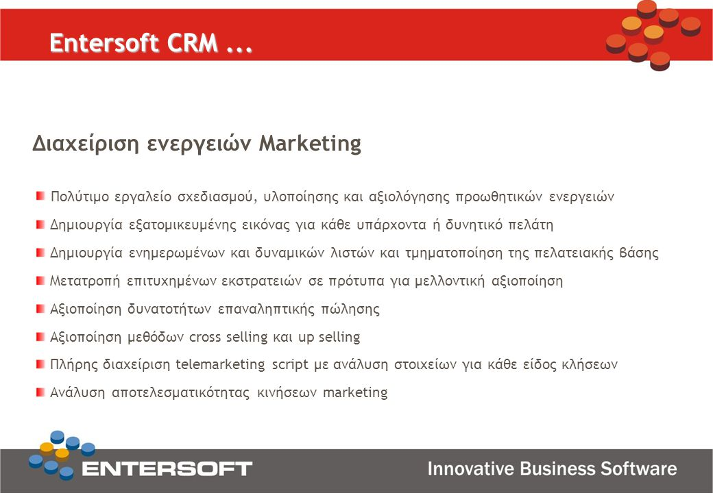Entersoft CRM... Διαχείριση ενεργειών Marketing Πολύτιμο εργαλείο σχεδιασμού, υλοποίησης και αξιολόγησης προωθητικών ενεργειών Δημιουργία εξατομικευμέ