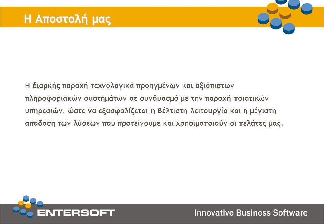 - Νέο, ευέλικτο και αποτελεσματικό επιχειρηματικό σχήμα με συσσωρευμένη εμπειρία στην αγορά λογισμικού - Σαφές όραμα και στρατηγική ανάπτυξης - Συνεχείς επενδύσεις σε Έρευνα & Ανάπτυξη -Τεχνολογική πρωτοπορία προϊόντων - Ενοποιημένο ERP-CRM-E-Commerce περιβάλλον - Πρωτοποριακές και ποιοτικές υπηρεσίες - Ποιότητα ανθρώπινου δυναμικού - Πιστή και απόλυτα ικανοποιημένη πελατειακή βάση Τα ανταγωνιστικά μας πλεονεκτήματα