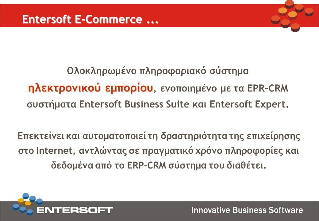 ηλεκτρονικού εμπορίου Ολοκληρωμένο πληροφοριακό σύστημα ηλεκτρονικού εμπορίου, ενοποιημένο με τα EPR-CRM συστήματα Entersoft Business Suite και Enters