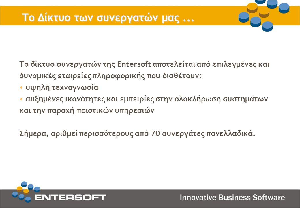 Το Δίκτυο των συνεργατών μας... Το δίκτυο συνεργατών της Entersoft αποτελείται από επιλεγμένες και δυναμικές εταιρείες πληροφορικής που διαθέτουν: • υ