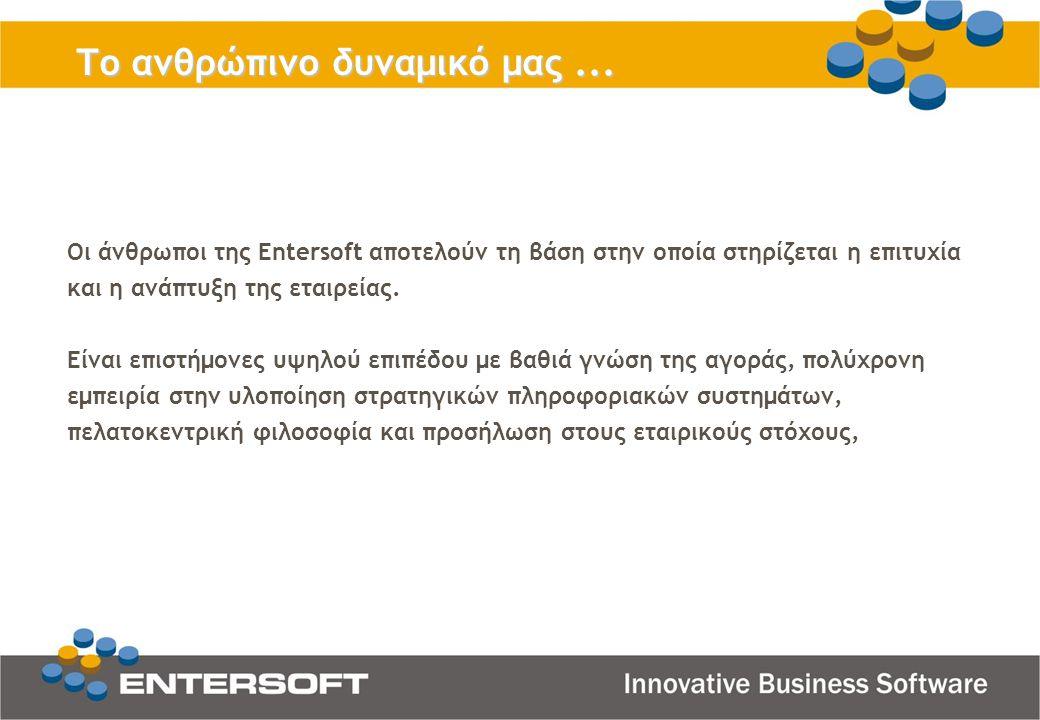 Το ανθρώπινο δυναμικό μας... Οι άνθρωποι της Entersoft αποτελούν τη βάση στην οποία στηρίζεται η επιτυχία και η ανάπτυξη της εταιρείας. Είναι επιστήμο