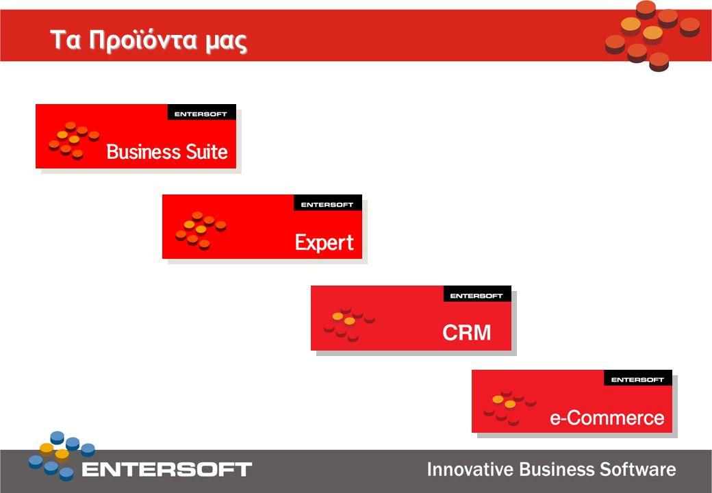 ενός συστήματος Ενοποιημένο ERP-CRM-E-Commerce και τη πολυδιάστατη πληροφόρηση ενός συστήματος Business Intelligence για μεσαίες και μεγάλες επιχειρήσεις Ενοποιημένο ERP-CRM-E-Commerce για μικρομεσαίες επιχειρήσεις Το πρώτο πλήρες ελληνικό σύστημα διαχείρισης πελατειακών σχέσεων ενοποιημένο με ERP H πλήρης πλατφόρμα με την e-commerce επέκταση