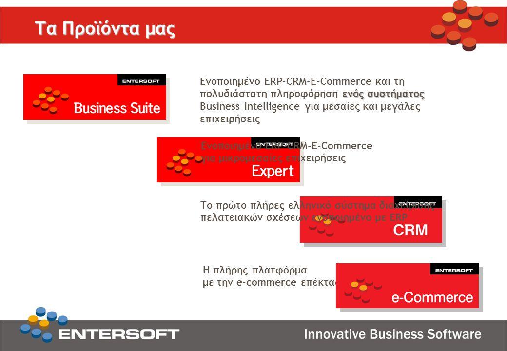 ενός συστήματος Ενοποιημένο ERP-CRM-E-Commerce και τη πολυδιάστατη πληροφόρηση ενός συστήματος Business Intelligence για μεσαίες και μεγάλες επιχειρήσ