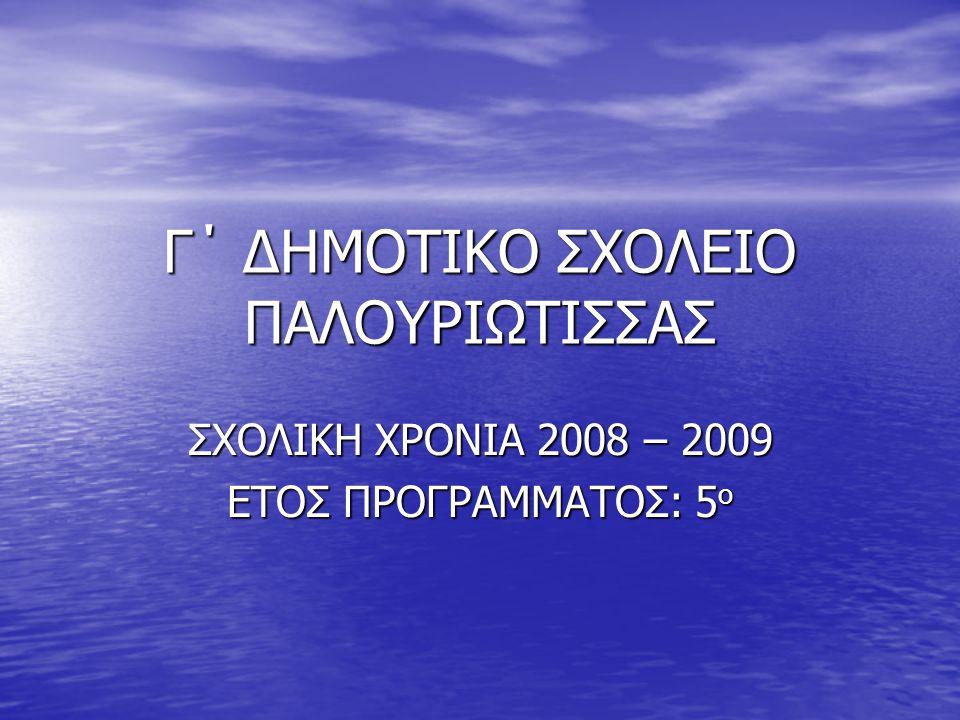 Γ΄ ΔΗΜΟΤΙΚΟ ΣΧΟΛΕΙΟ ΠΑΛΟΥΡΙΩΤΙΣΣΑΣ ΣΧΟΛΙΚΗ ΧΡΟΝΙΑ 2008 – 2009 ΕΤΟΣ ΠΡΟΓΡΑΜΜΑΤΟΣ: 5 ο
