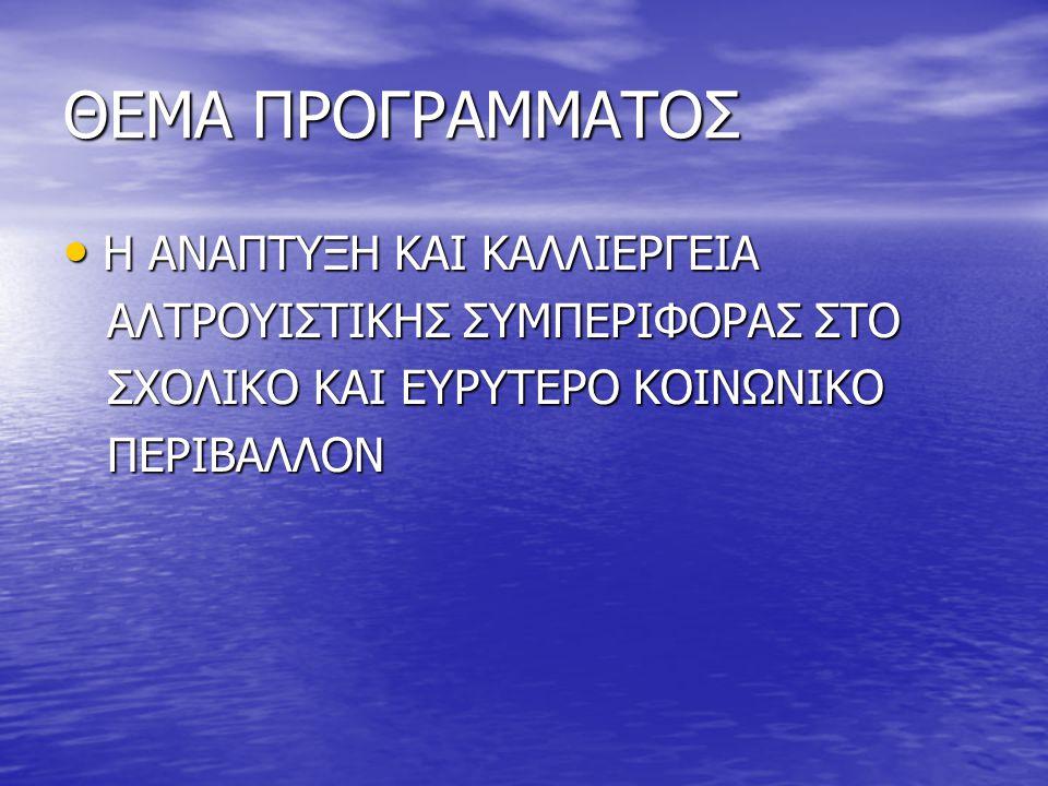 ΣΤΟΧΟΙ ΤΟΥ ΠΡΟΓΡΑΜΜΑΤΟΣ 1.