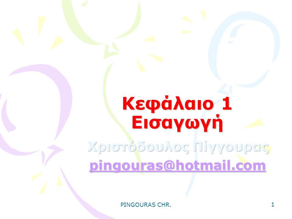 PINGOURAS CHR. 1 Κεφάλαιο 1 Εισαγωγή Χριστόδουλος Πίγγουρας pingouras@hotmail.com