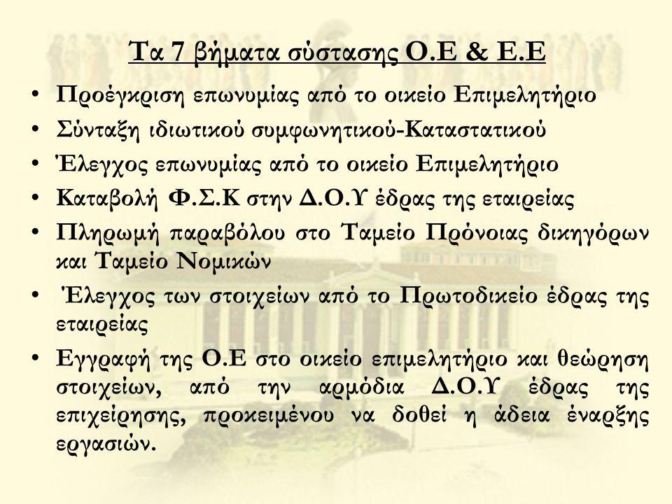 ΔΙΑΓΡΑΜΜΑ Ο.Ε & Ε.Ε